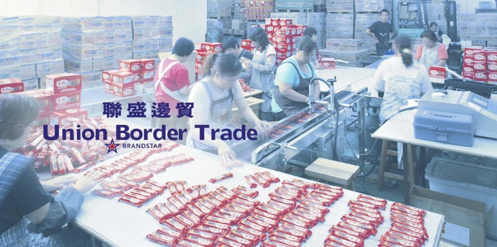 Union Group Union Border Trade Ltd 聯盛邊貿有限公司