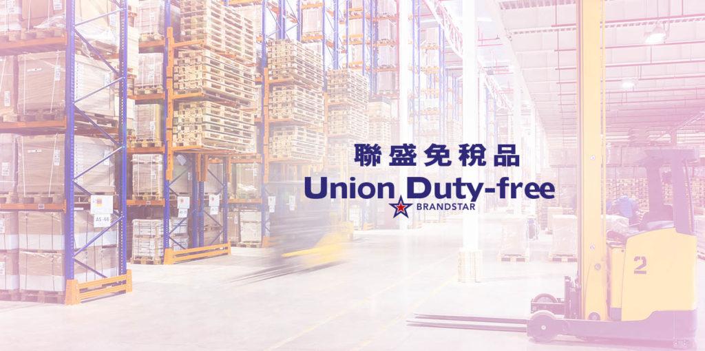 Union Group Union Duty-free Ltd 聯盛免稅品有限公司