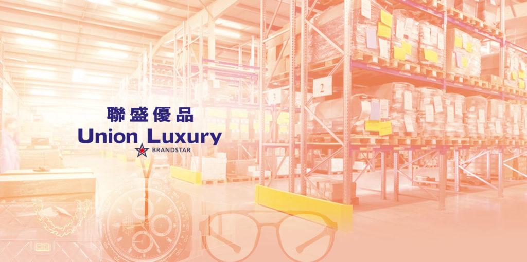 Union Luxury Ltd 聯盛優品有限公司